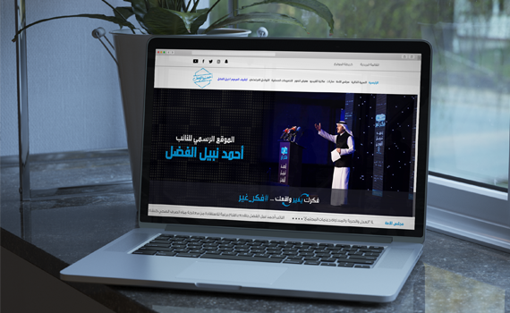 Ahmed Nabil Al Fadhel Website & Mobile Apps